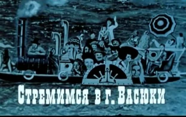 Нью-Васюки. Кадр из фильма