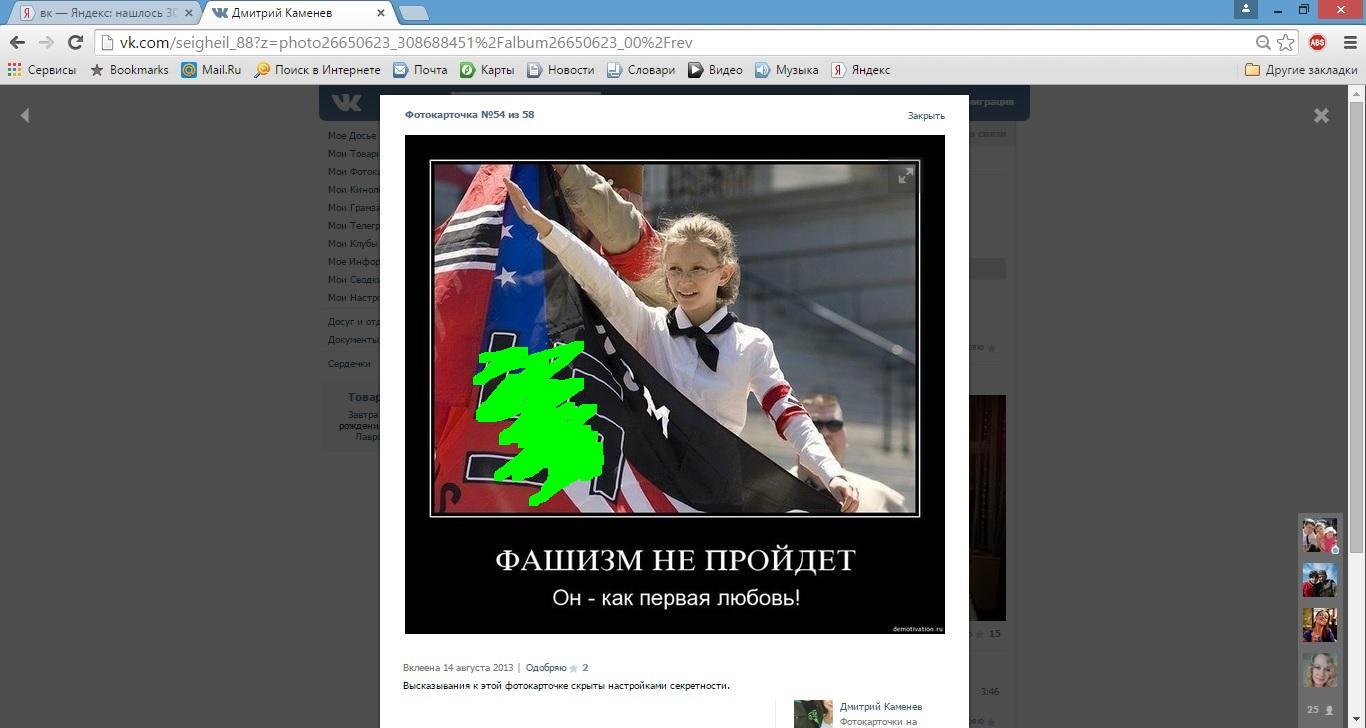 А это уже картинка со страницы господина Каменева. Изображение свастики заретушировано редакцией