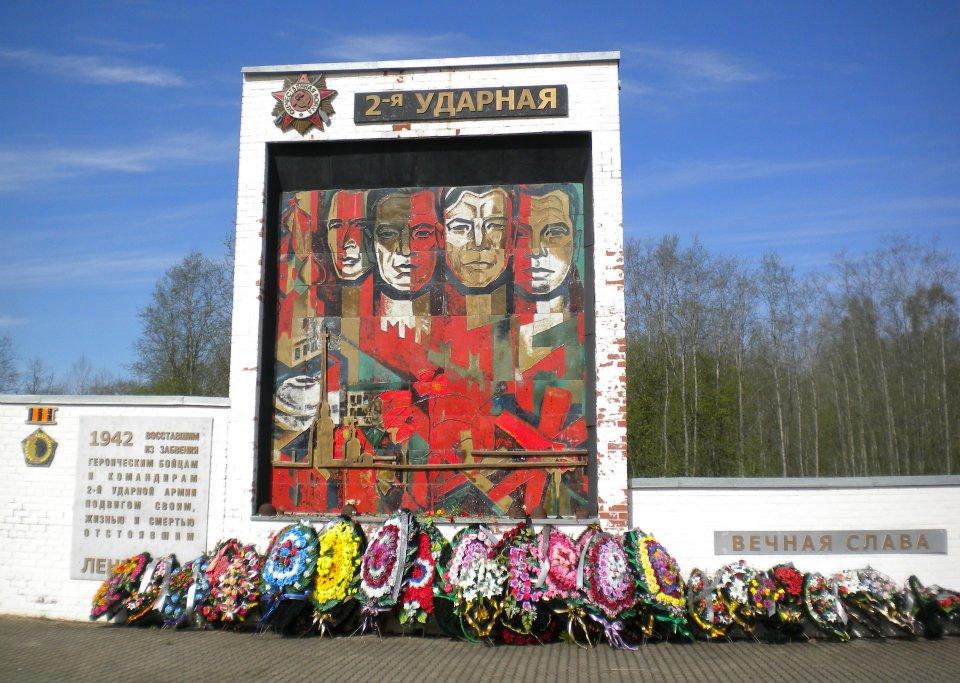 """Мемориал в Мясном Бору Второй ударной армии, которую долгое время называли """"Армией генерала Власова"""". Фото: Валерий Поташов"""