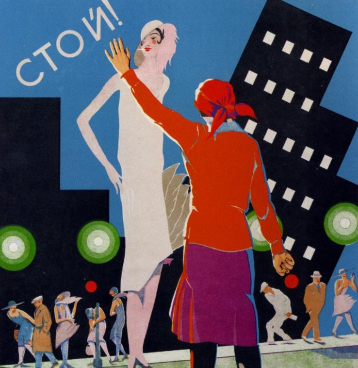Образец социальной рекламы советских времен