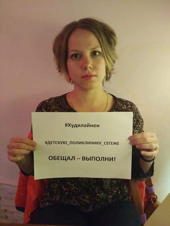 Екатерина Емельянова из Петрозаводска поддерживает требования жителей Сегежи. Фото: vk.com