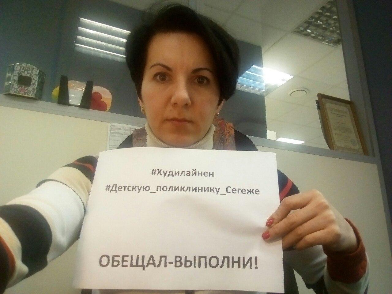 Участница флешмоба из Санкт-Петербурга Елена Бевер. Фото: vk.com