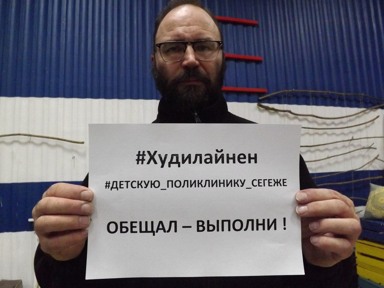 Карельский писатель Сергей Филенко одним из первых поддержал акцию. Фото: facebook.com