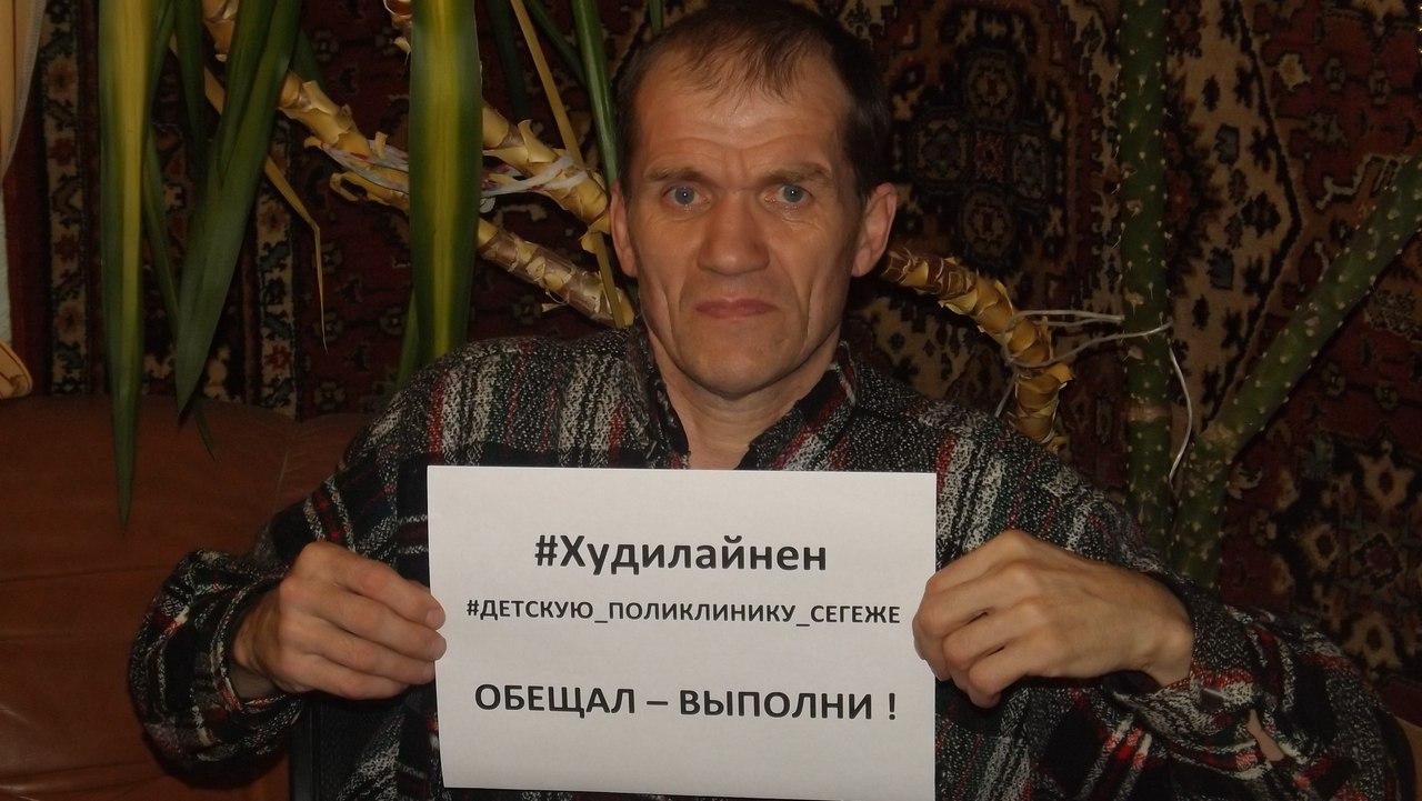 Гражданский активист Игорь Некин из Олонца также участвует во флешмобе. Фото: vk.com
