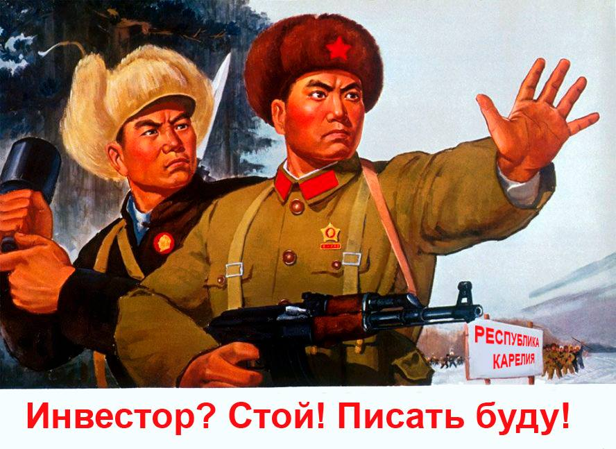 Посвящение вице-премьеру Карелии. Фото из соцсетей