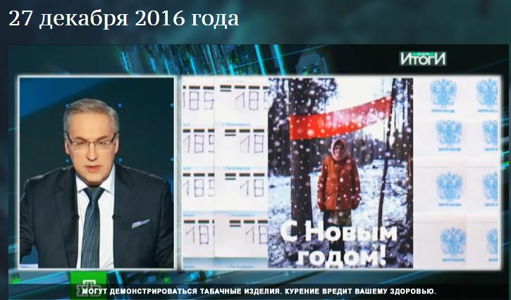 Новогоднее поздравление защитников Сунского бора попало в эфир НТВ. Фото: ntv.ru