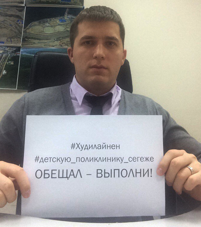 Павел Штейн присоединился к флешмобу из Москвы. Фото: vk.com
