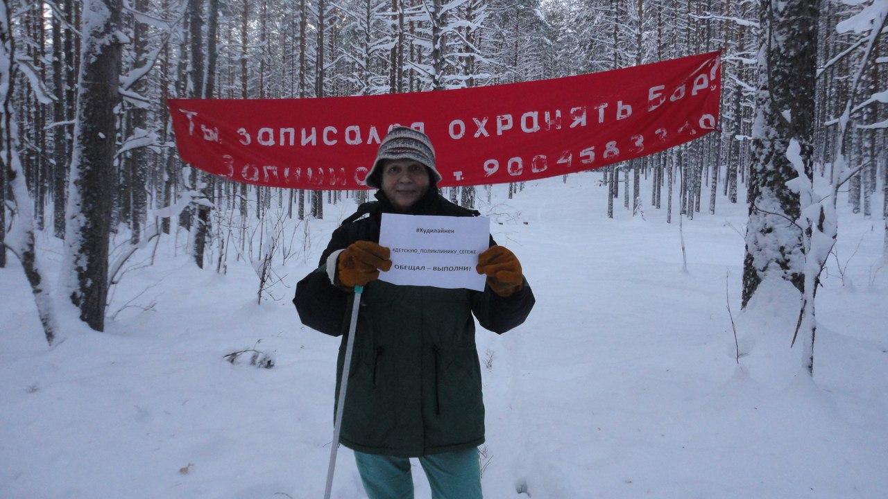 Одна из активных защитников Сунского бора Татьяна Ромахина поддержала депутата Андрея Рогалевича своим участием во флешмобе. Фото: vk.com