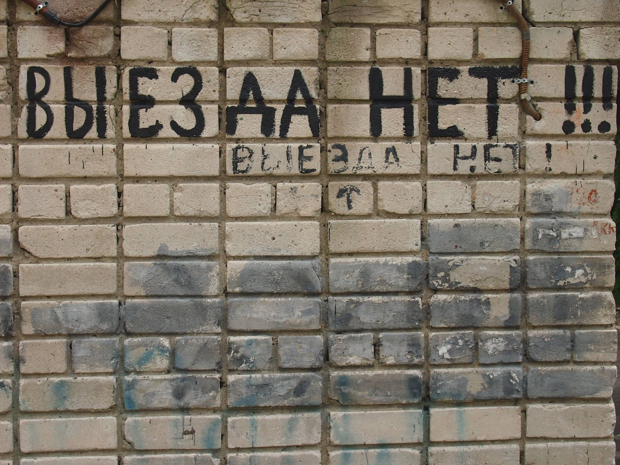 Валентину Леташкову закрыли выезд за границу. Фото: Валерий Поташов