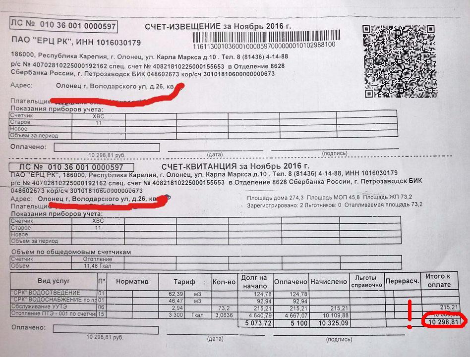 Счета за тепло в Олонце перевалили уже за 10 тысяч рублей