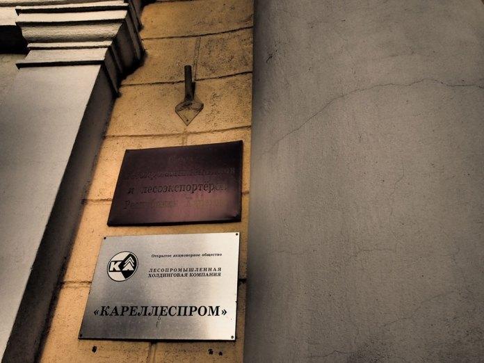 "Офис холдинга ""Кареллеспром"" в Петрозаводске. Фото: Валерий Поташов"