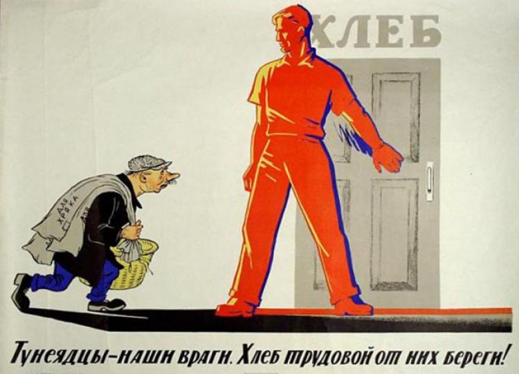 Еще советская пропаганда формировала негативный образ тунеядца. Пример наглядной агитации