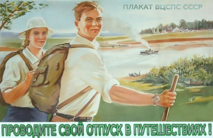 Плакат советских времен. Все возращается?