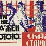 """""""Если ты не загружен работою, скажи старшему!"""". Плакат советских времен"""