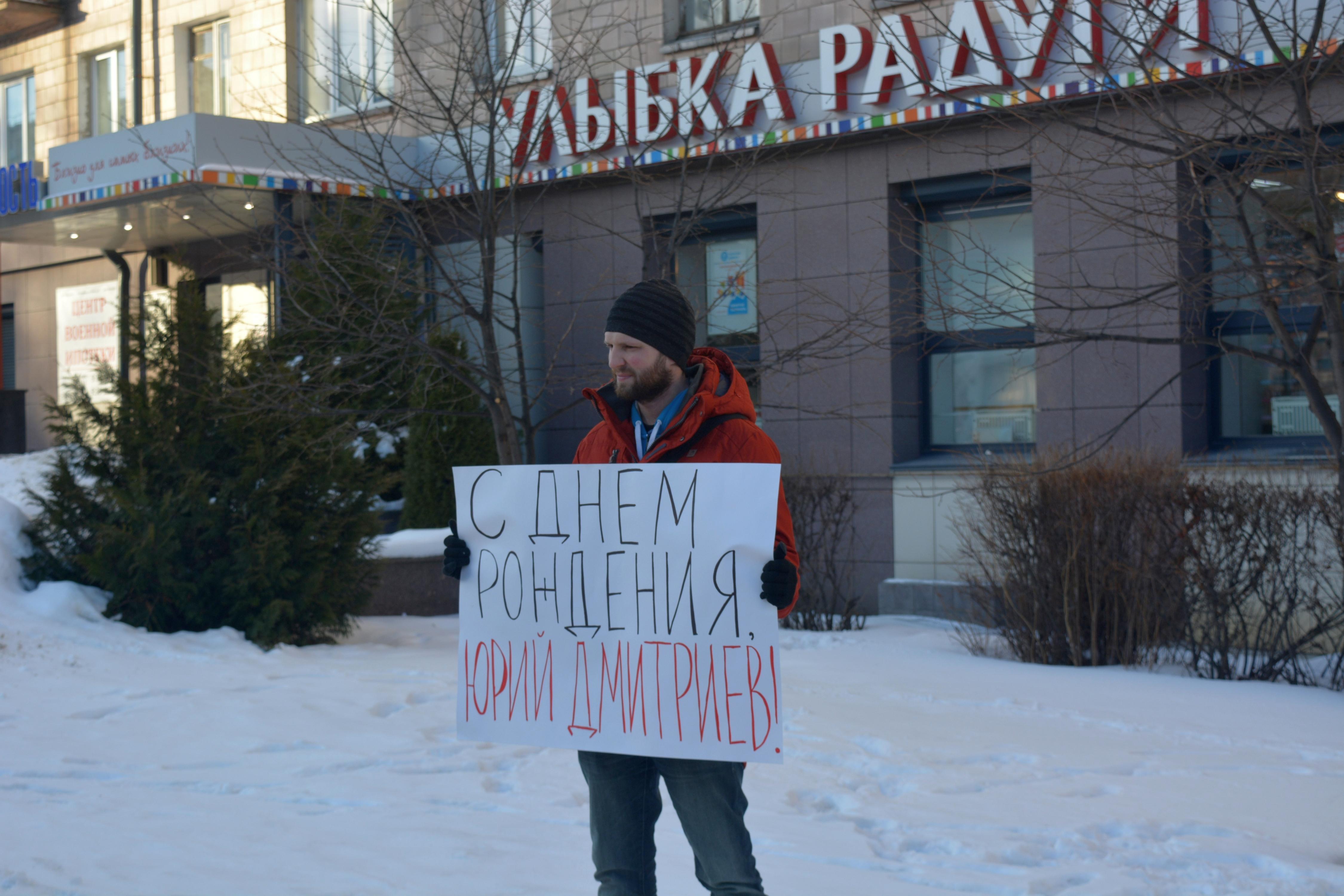 Одиночные пикеты были приурочены к дню рождения Юрия Дмитриева. Фото: Алексей Владимиров