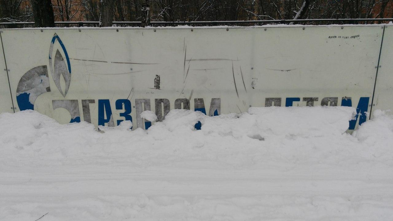 """""""Газпром детям"""". Фото: Наталья Соколова"""