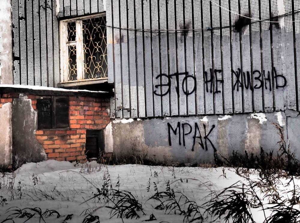 """Граффити в одном из """"спальных"""" микрорайонов Петрозаводска. Фото: Валерий Поташов"""