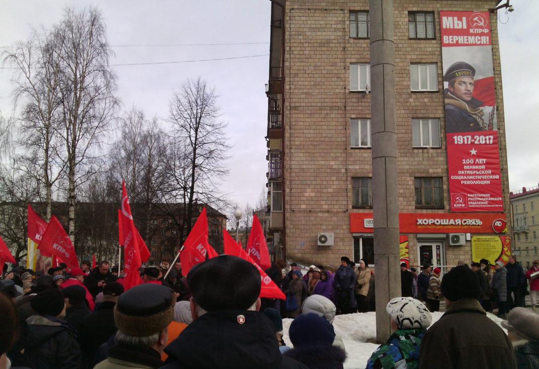 Карельские коммунисты провели в Петрозаводске митинг против подорожания коммунальных услуг. Фото: Валерий Поташов