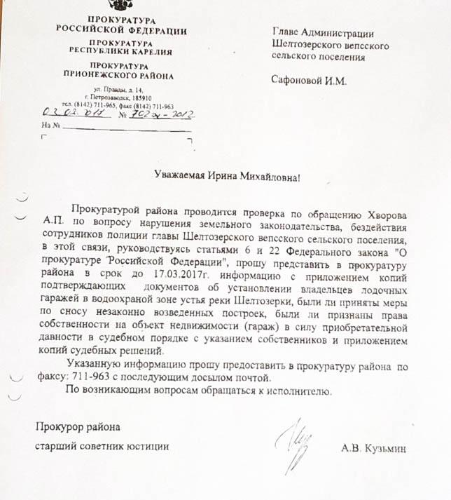 Прокурорское письмо