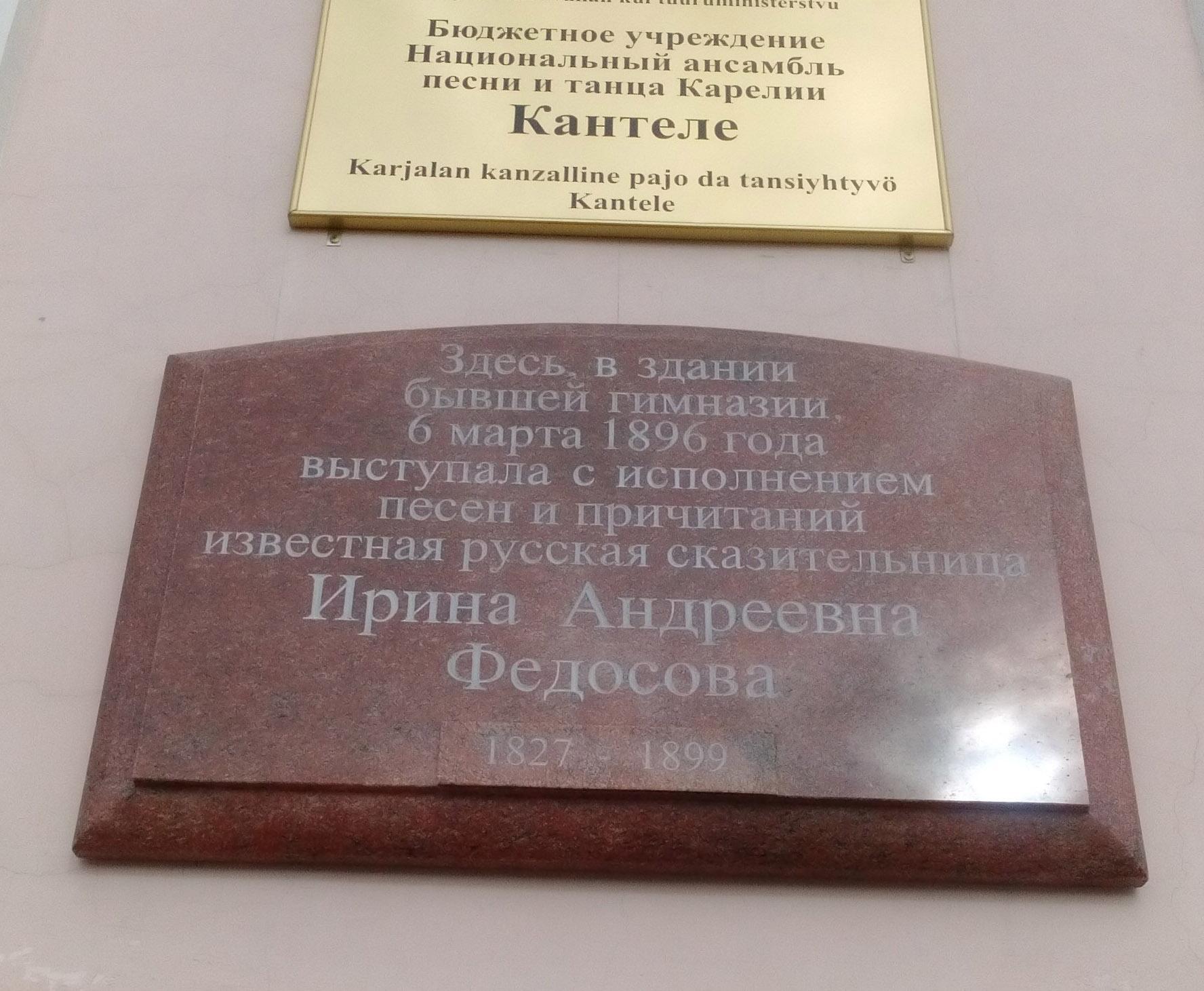 """Памятная доска на стене здания ансамбля """"Кантеле"""" в Петрозаводске. Фото: vk.com"""