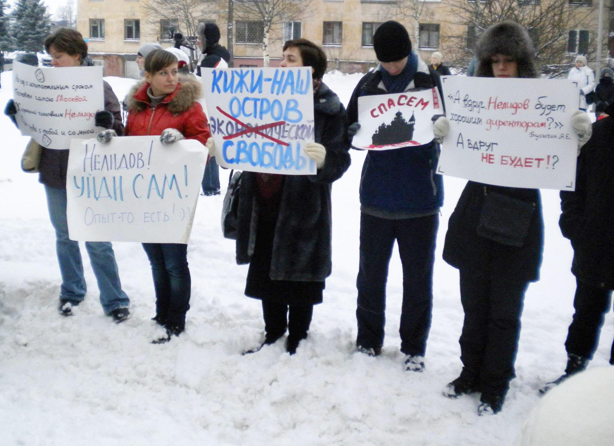 Митинг в защиту Кижей в Петрозаводске. Фото: Валерий Поташов