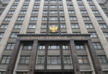 Госдума. Фото: vk.com