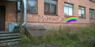 Накануне выборов стены домов Петрозаводска были испачканы оскорбительными по отношению к некоторым кандидатам в депутаты надписями. Фото снято в день голосования.