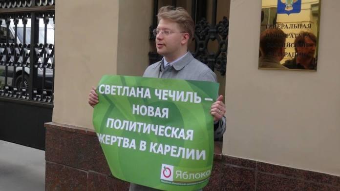 Пикет у Генпрокуратуры России в поддержку Светланы Чечиль. Фото: yabloko.ru