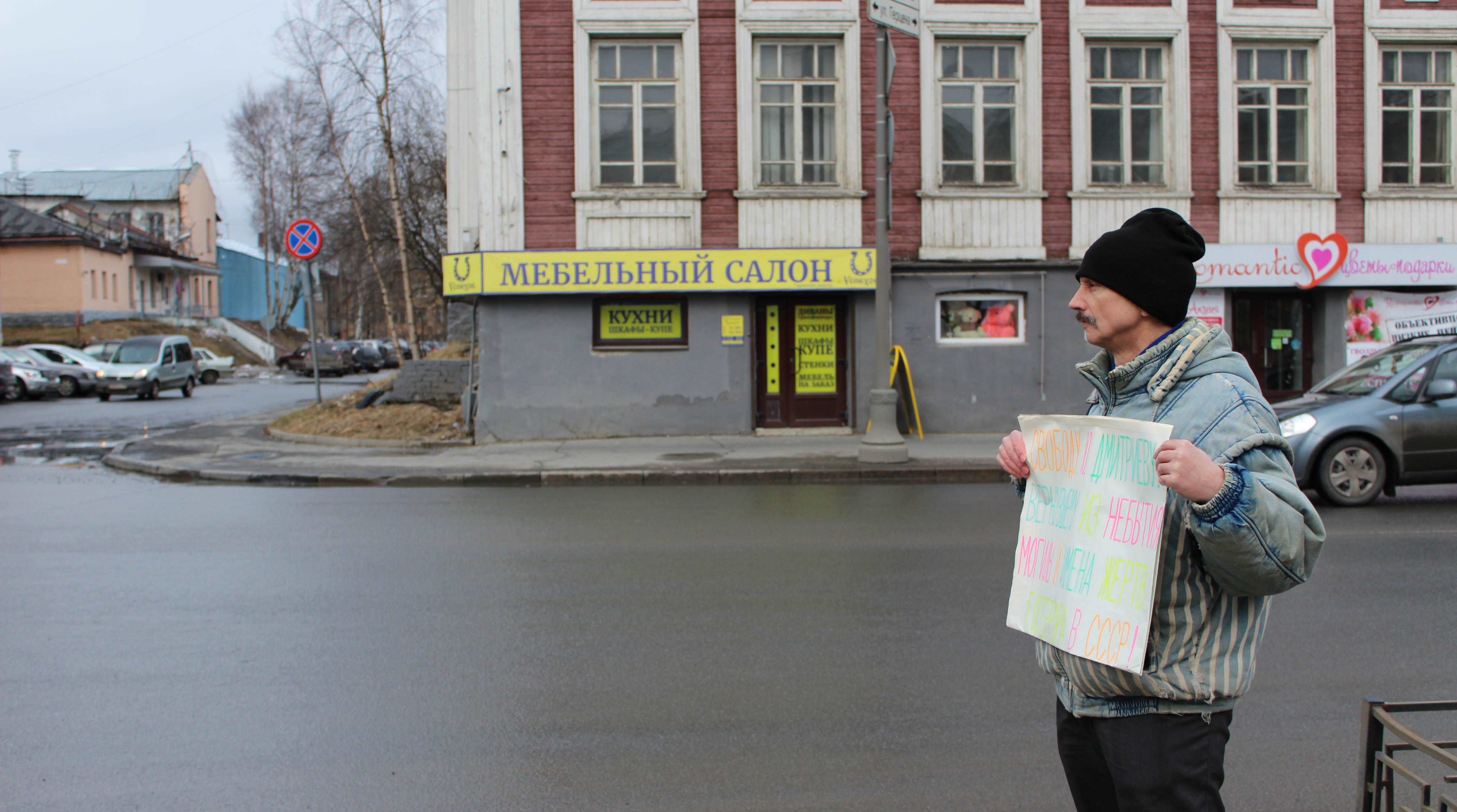 Пикет прошел неподалеку от следственного изолятора Петрозаводска. Фото: Валерий Поташов