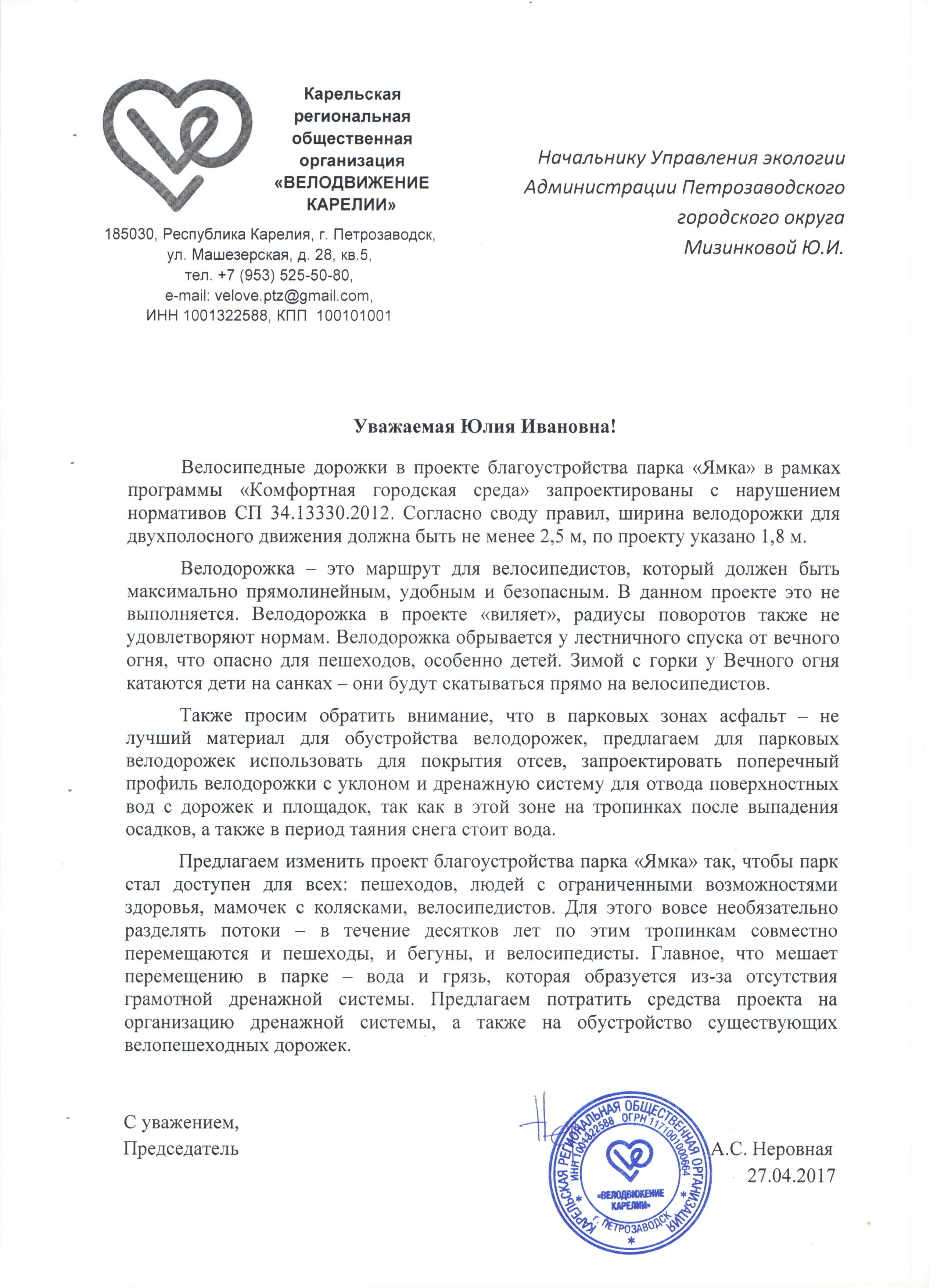 Pismo_po_proektu_blagoustroystva_parka_Yamka