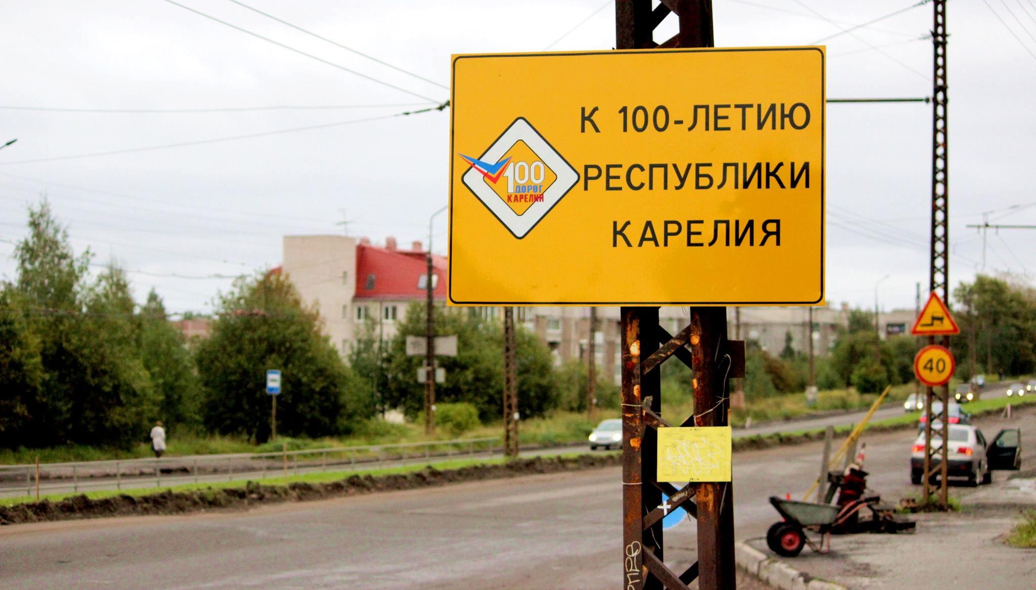 Качество дорожного ремонта в Петрозаводске не выдержало ни погоды, ни критики. Фото: Сергей Мятухин