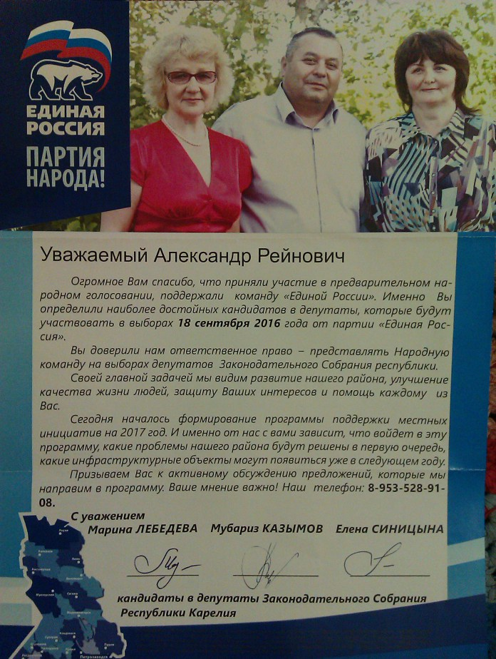 Такое письмо от кандидатов партии власти получил житель Приладожья Александр Талья. Фото: Александр Талья