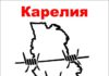 С таким плакатом в Карелии боролись с политическими репрессиями еще два года назад. Фото из социальных сетей