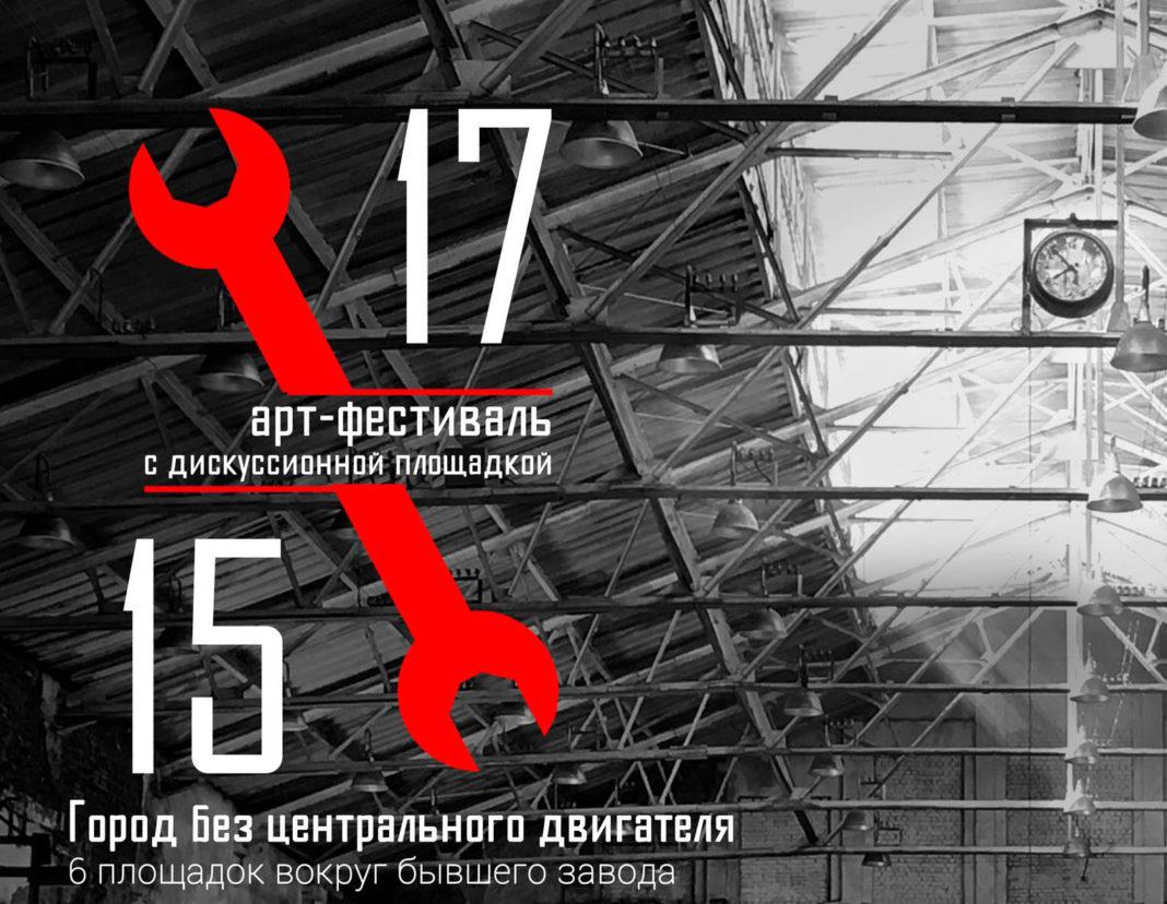 В Петрозаводске пройдет арт-фестиваль