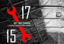 """В Петрозаводске пройдет арт-фестиваль """"15х17"""", в центре внимания которого - город и его заводское прошлое. Официальная афиша фестиваля"""