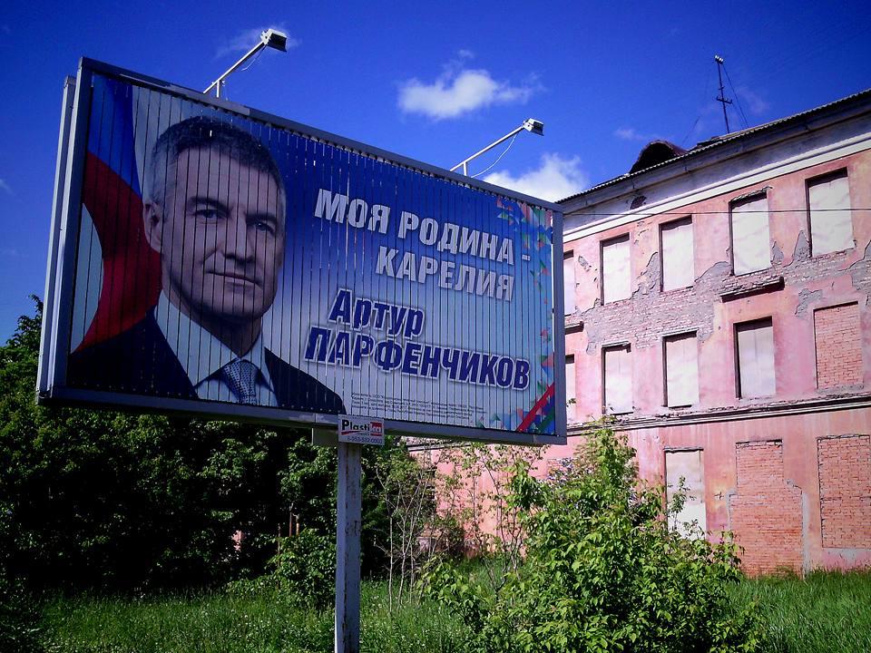 """Парфенчиков строил свою кампанию на лозунге """"Моя родина - Карелия"""". Фото: Валерий Поташов"""