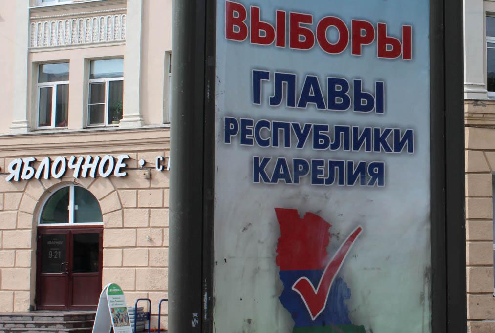 """""""Яблочной"""" альтернативы на выборах главы Карелии не получилось. Фото: Валерий Поташов"""