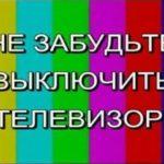 """""""Не забудьте выключить телевизор!"""". Телевизионная заставка"""