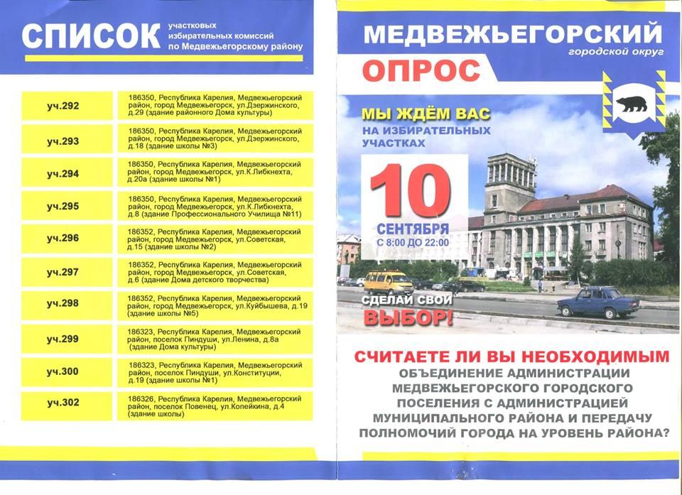 Так в Медвежьегорске поднимали явку на выборы главы Карелии. Фото: Валентина Евсеева
