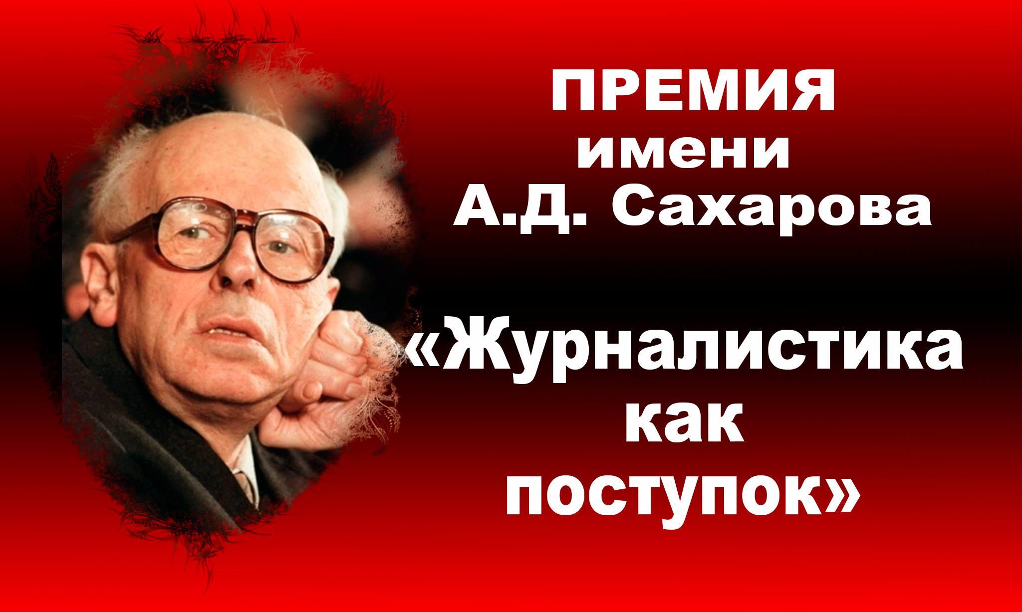 44282c163a7f Премия имени Сахарова вручается ежегодно в День прав человека. Коллаж   Андрей Чеплаков
