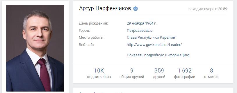 """У главы Карелии около 10 тысяч подписчиков в """"Вконтакте"""". Фото: vk.ru"""