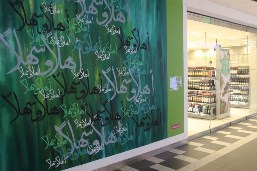 Арт-объект с арабской вязью у входа в алкогольный магазин. Фото: Валерий Поташов