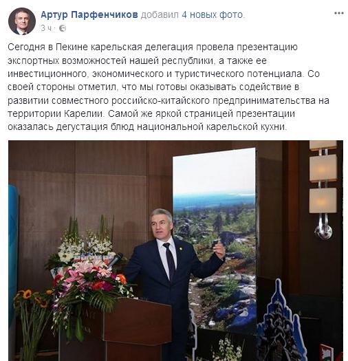 Фото с официальной страницы главы Карелии Артура Парфенчикова в социальной сети Facebook