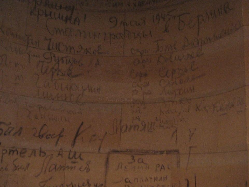 Надписи советских солдат на стене Рейхстага. Фото: Эмилия Слабунова