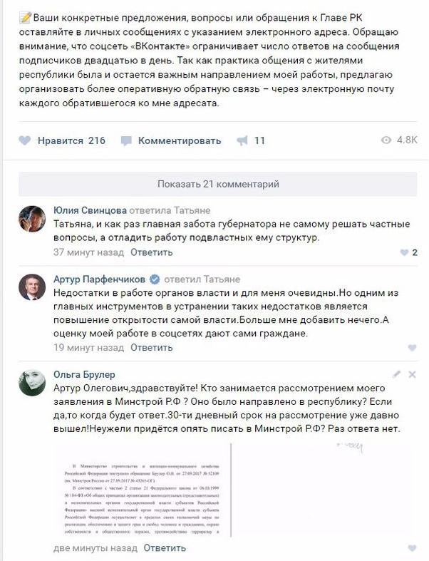 После неудобного вопроса глава Карелии ограничил для Ольги Брулер доступ к своей странице. Фото: ВКонтакте
