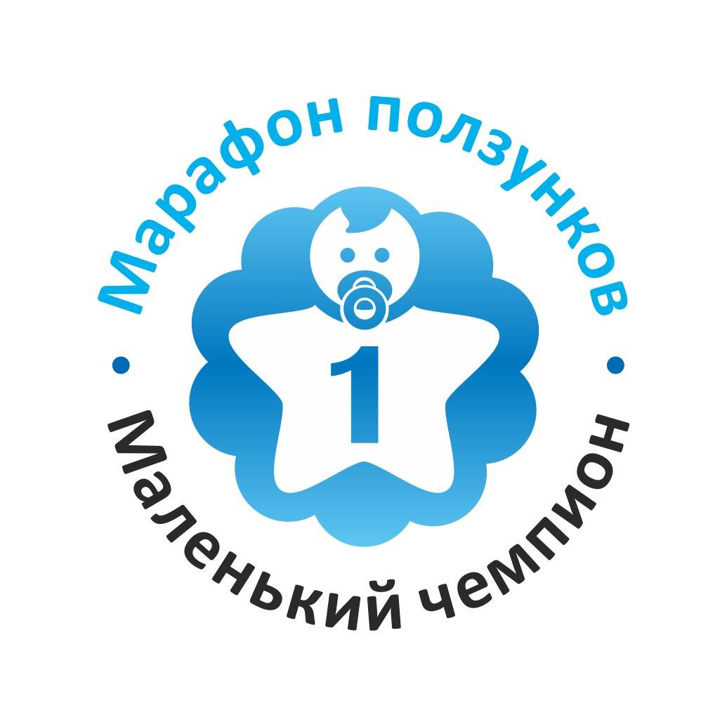 Логотип марафона ползунков. Фото: vk.com