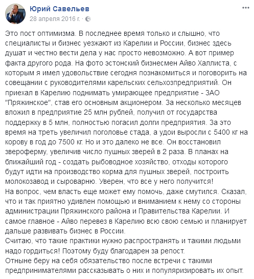 Запись со страницы бывшего вице-премьера Карелии Юрия Савельева в социальной сети Facebook