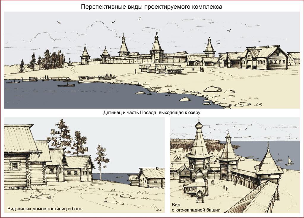 Проект оценивается в миллиард. Фото: poeziasevera.ru