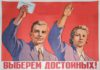 """""""Выберем достойных!"""". Плакат советских времен"""