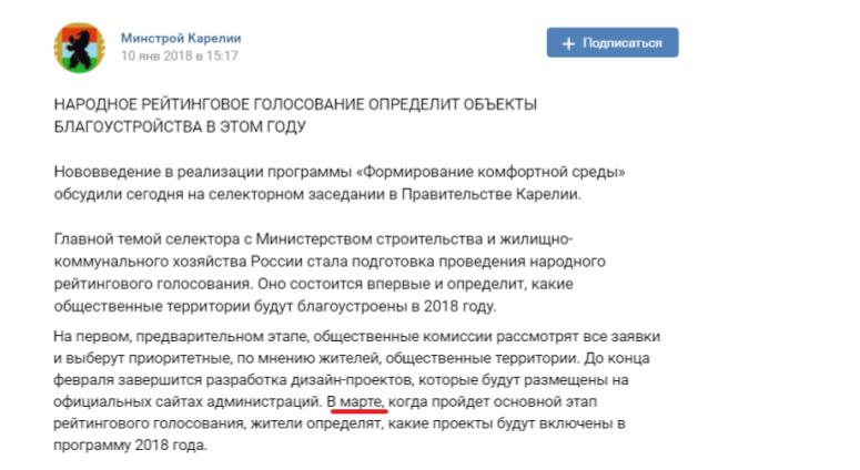 """Фото со страницы Минстроя Карелии в социальной сети """"Вконтакте"""""""